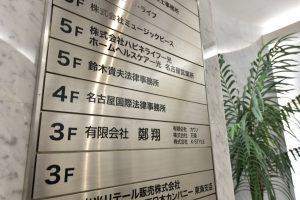 ビル4Fが法律事務所