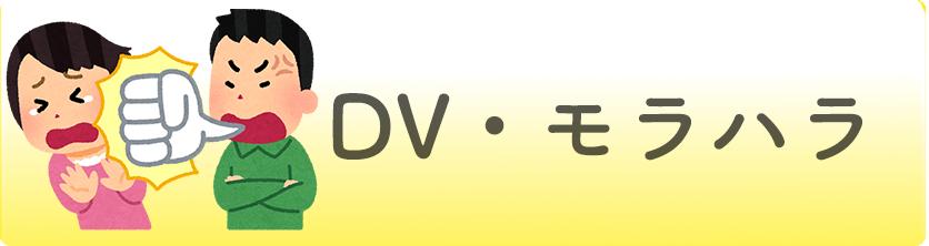 DVモラハラ