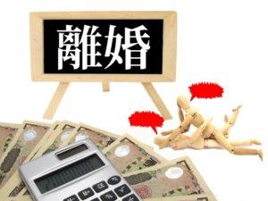 財産分与で損をしないための基礎知識